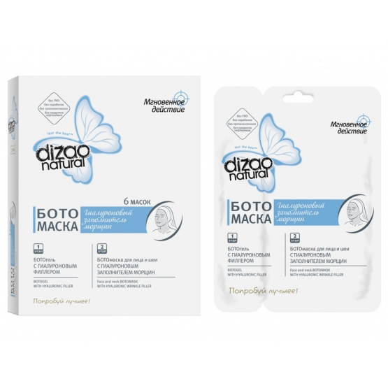 Masca Antiaging 2 in 1, Dizao cu Botox